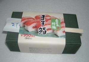 ます寿司.JPG