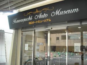 オートミュージアム.JPG