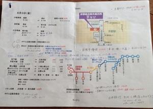 旅のしおり.JPG