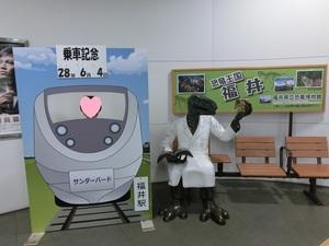 福井駅構内顔出し看板.jpg