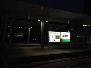 福井駅電停.jpg