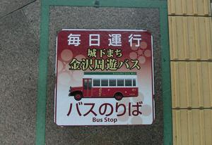 金沢周遊バス表示.JPG